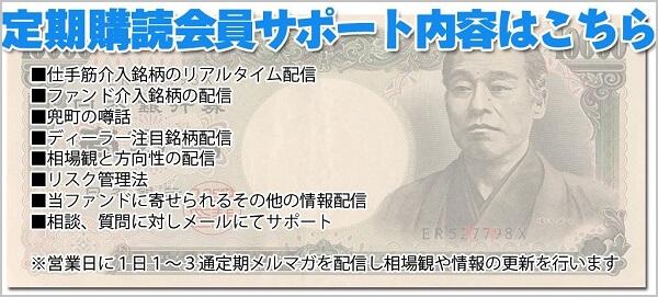SPOT銘柄.com 評判 詐欺 投資顧問 サポート内容