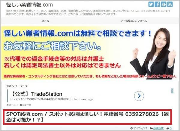 SPOT銘柄.com 評判 詐欺 投資顧問 怪しい業者.com
