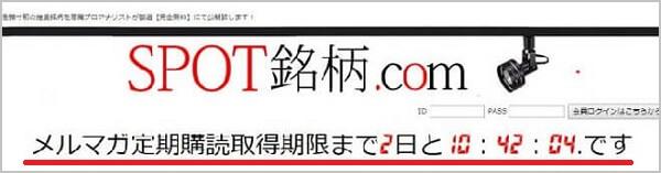 SPOT銘柄.com 評判 詐欺 投資顧問 タイムカウンター