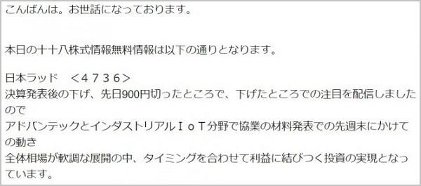 十十八株式情報 無料銘柄 評判 被害 日本ラッド(4736)推奨文