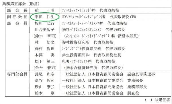 ヘッジファンドバンキング 日本投資顧問業協会 平田和生