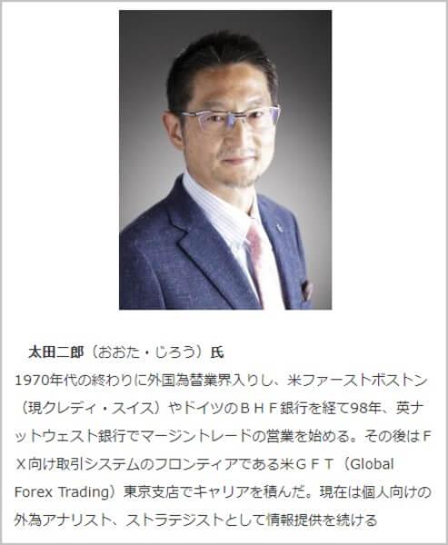 ヘッジファンドバンキング 太田二郎