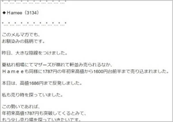 ヘッジファンドバンキング Hamee(3134) 実況メール