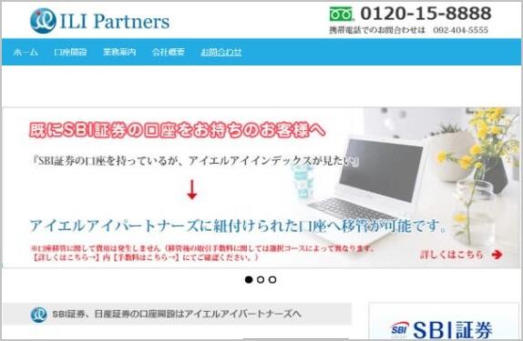 アイリンクインベストメント 口コミ 評判 株式会社アイエルアイパートナーズ社