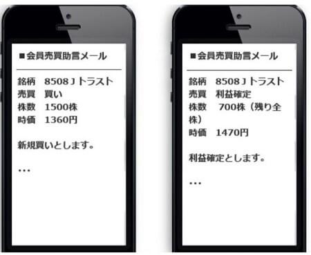 アイリンクインベストメント 口コミ 評判 Jトラスト(8508)