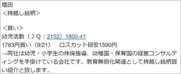 バランス投資顧問  海と風 評判 幼児活動研究会(2152)推奨文