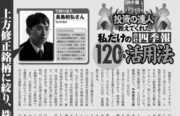 バランス投資顧問 海と風 評判 長島和弘