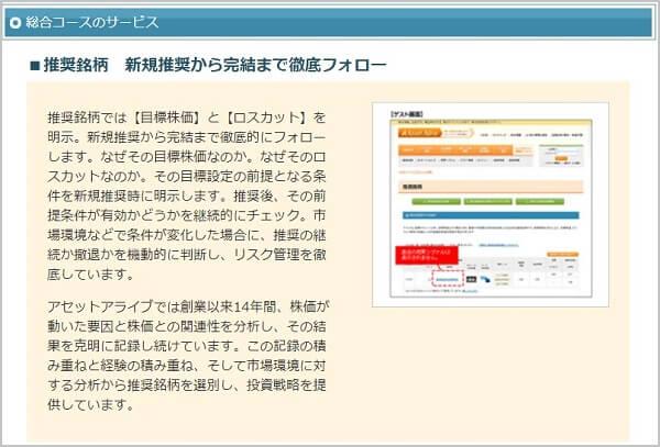 アセットアライブ株式情報総合コース