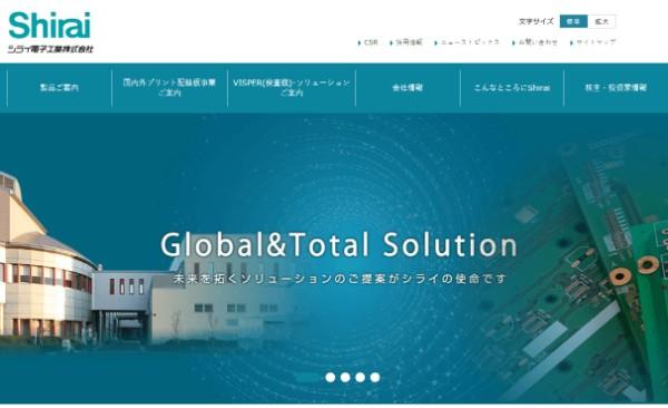 シライ電子工業株式会社 HP画像