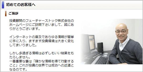 フューチャーストック株式会社 評判 行政処分 代表者である山田真樹氏
