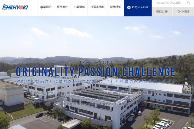 株式会社石井表記 HP画像