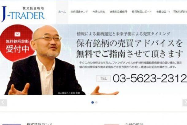 ジェイトレーダー j-trader Jトレーダー 評判