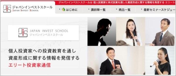 ウルフ村田 ジャパンインベストスクールとの関連