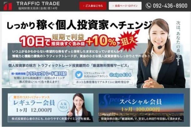 トラフィックトレード投資顧問 評判