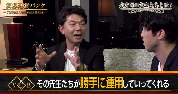 仮想通貨バンク 評判 泉忠司氏