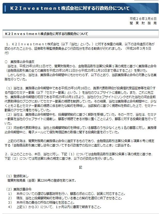 K2Investment株式会社に対する行政処分について:財務省関東財務局
