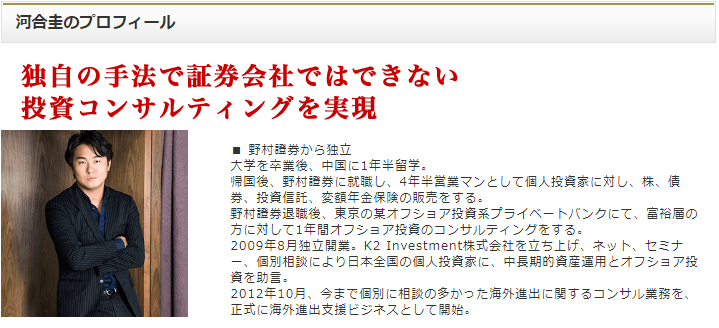 資産運用相談ホームページ HP画像