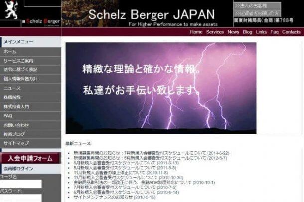 シュルツ・ベルガージャパン 評判 検証 悪徳 詐欺