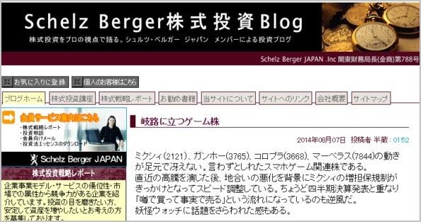 シュルツ・ベルガージャパン 評判 検証 悪徳 詐欺 シュルツ・ベルガー株式投資Blog