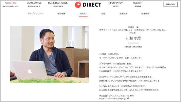 インベストメントカレッジ 評判 維新の介 ホットスプリング 行政処分 江崎孝彦氏