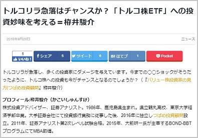 つばめ投資顧問 評判 詐欺 栫井駿介コラム