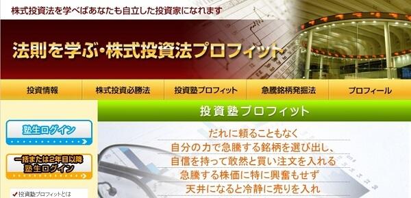 My投資顧問 評判 投資塾プロフィット(有限会社ルーツ)