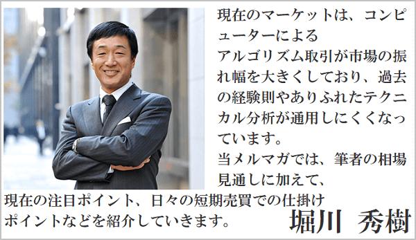 フェアラインパートナーズ 評判 堀川秀樹
