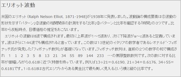 フォーサイトビジネスジャパン 投資顧問 評判 エリオット波動