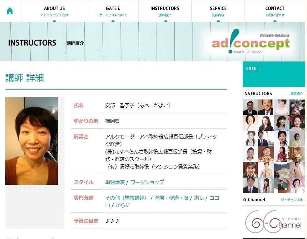 安部香予子氏が参加している株式会社アドコンセプト