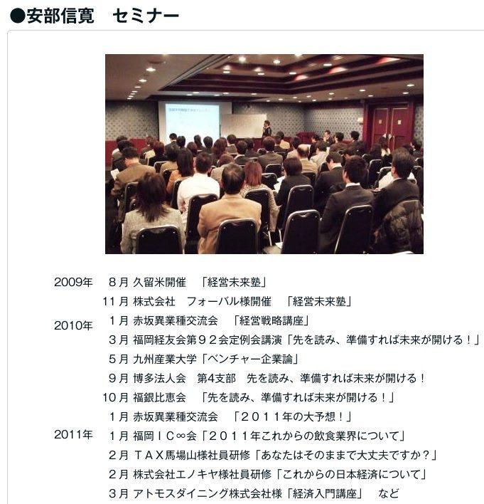 安部信寛氏の講義活動