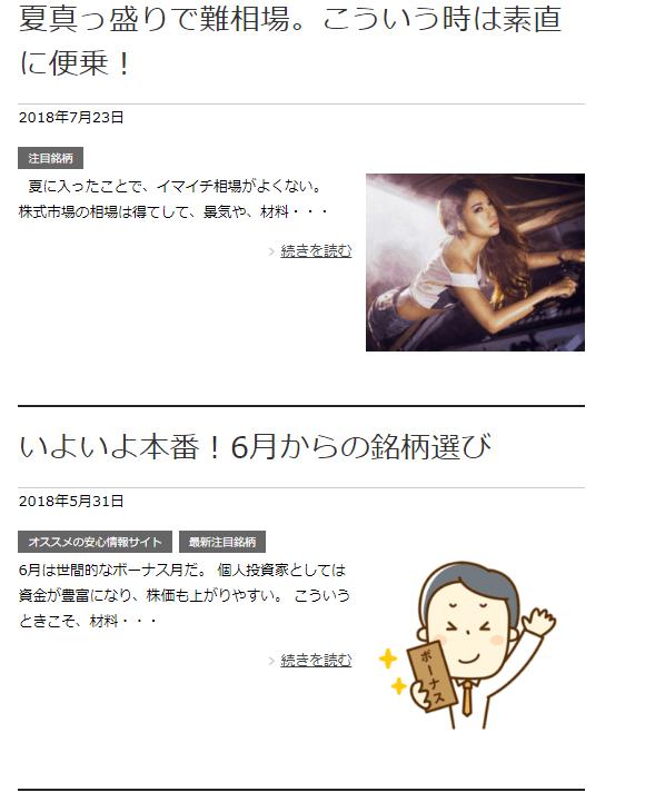 株大臣福ちゃんの株会議 HP画像