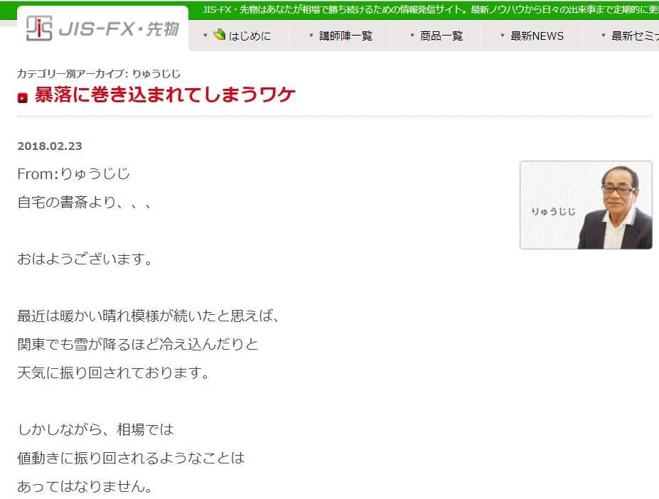 ジャパンインベストメントサービスでの井田松男氏のブログ