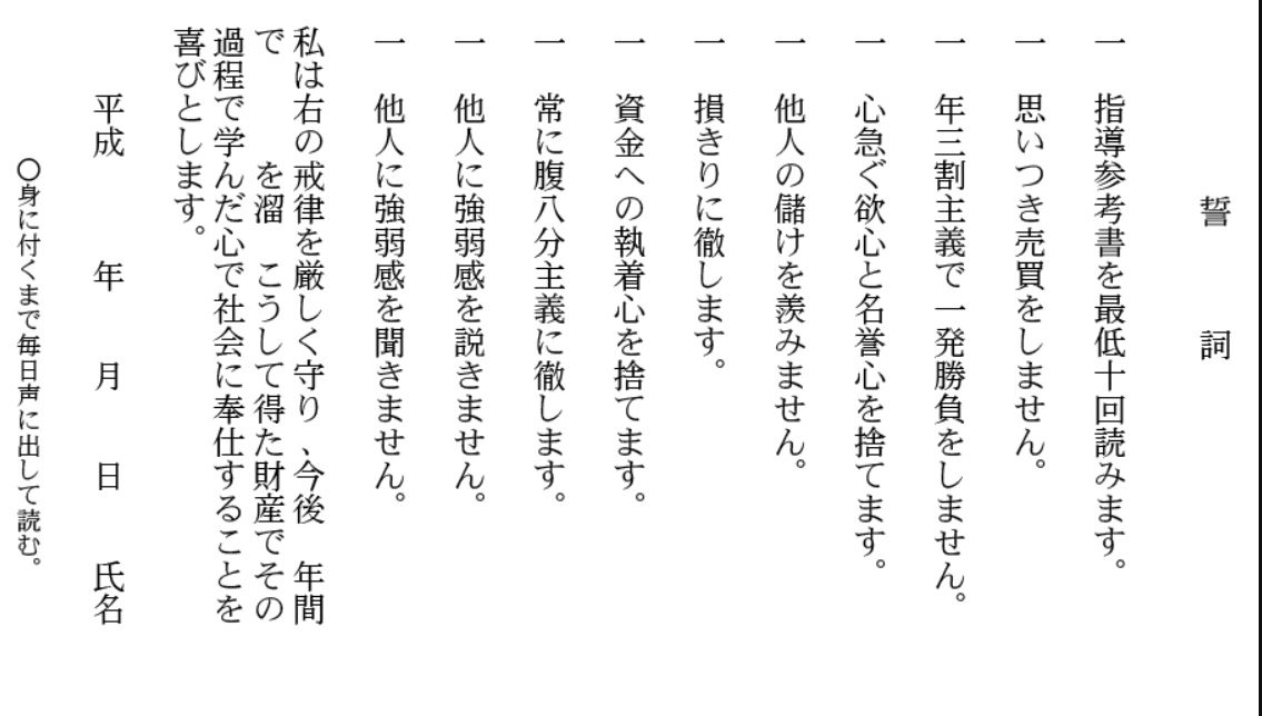 亀戸投資研究所の誓詞