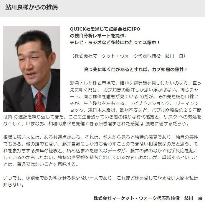 テレビやラジオにも出演する鮎川良氏