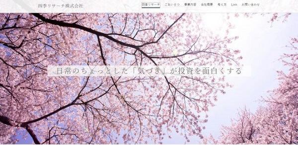 複眼経済塾 評判 四季リサーチ