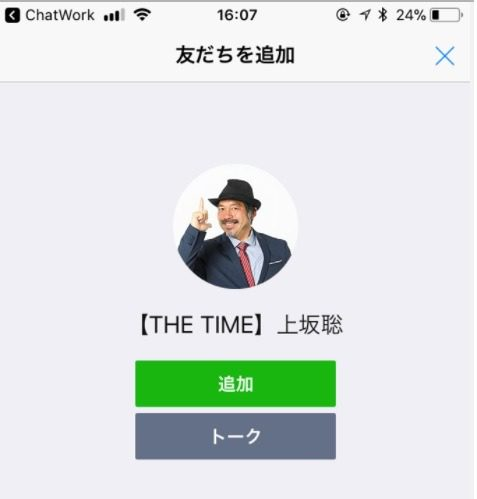 THE TIME PROJECTの販売責任者 上坂聡氏