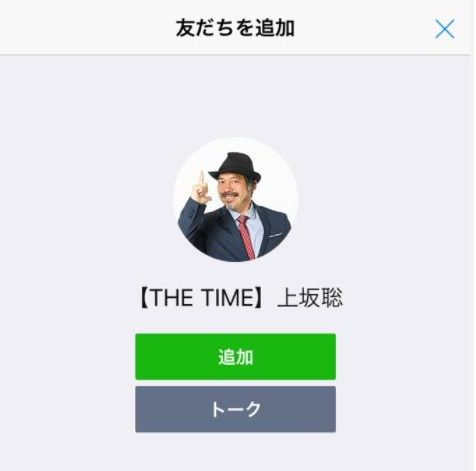 THE TIME PROJECT 評判 販売責任者 上坂聡氏