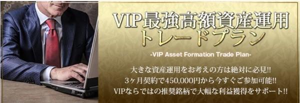 ファーストリッチ投資顧問 有料コンテンツ ③