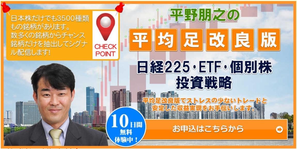 平野朋之の平均足改良版 日経225・ETF・個別株投資戦略