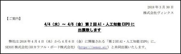 株式会社VINX(ヴィンクス)ニュースリリース