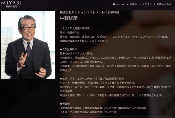 雅投資顧問 中野稔彦氏