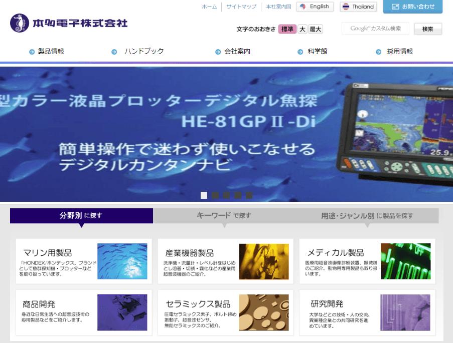 本多電子株式会社 HP画像