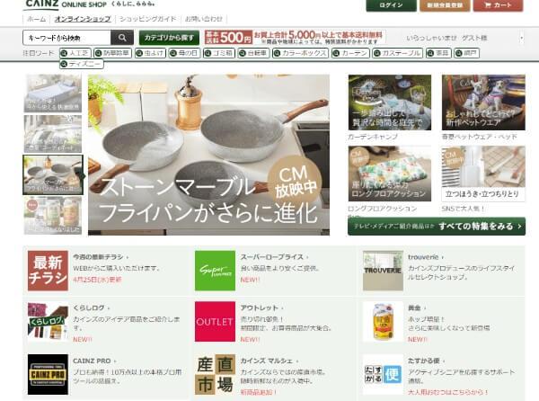 コーナン商事 7516 株価 株式会社カインズHP
