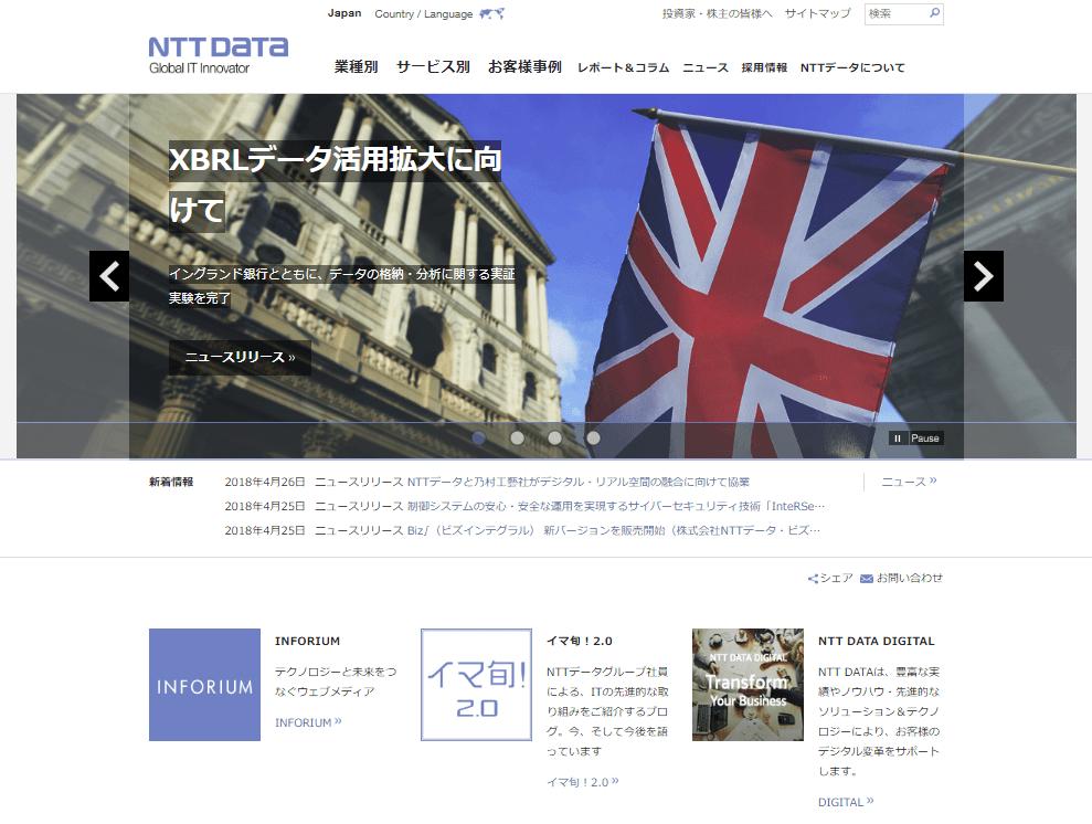 NTTデータ HP画像