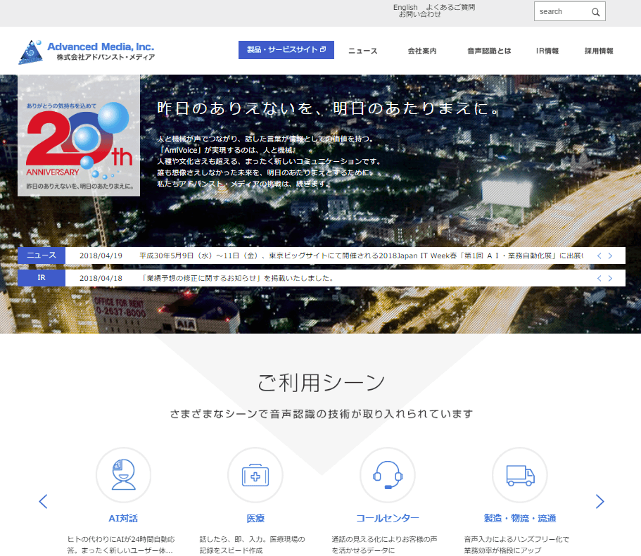株式会社アドバンスト・メディア