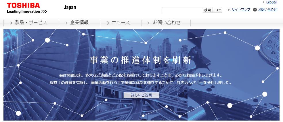 株式会社 東芝