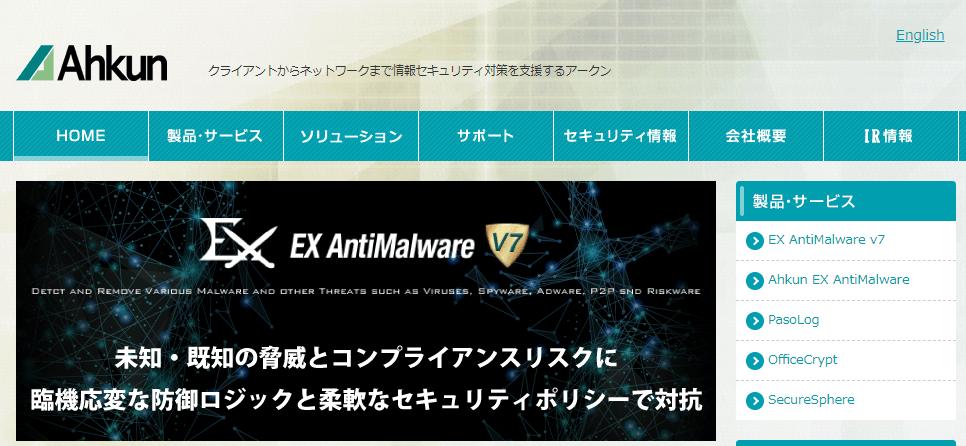 株式会社アークン HP画像