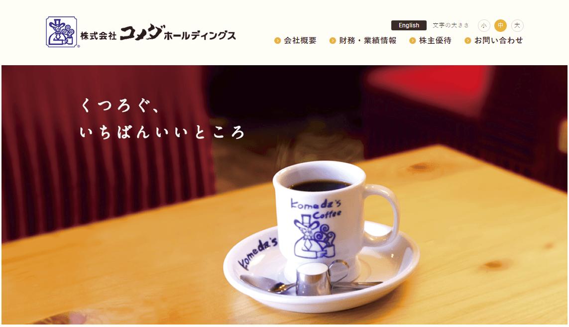 株式会社 コメダホールディングス HP画像