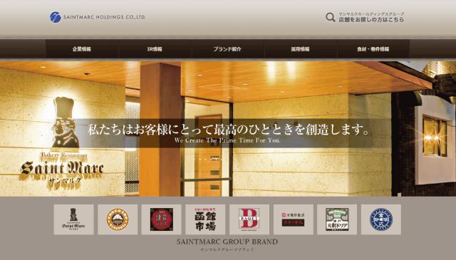 株式会社サンマルクホールディングス HP画像