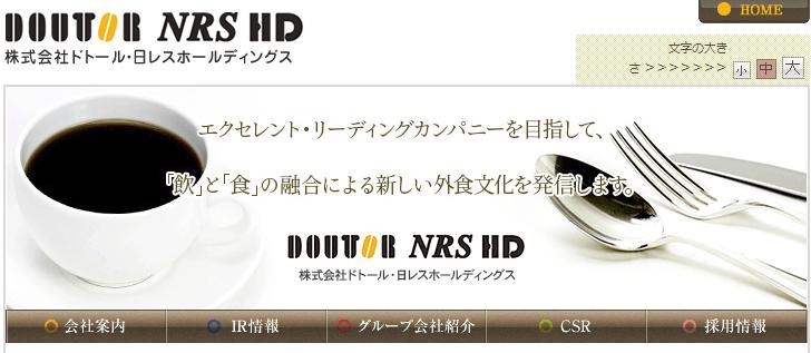 株式会社ドトール・日レスホールディングス HP画像